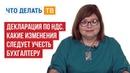 Декларация по НДС Какие изменения следует учесть бухгалтеру