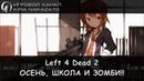 Left 4 Dead 2: 1 сентября и осенний переполох... (M60 Massacre RPG-Nightwolf)