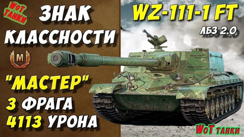 Wot танки WZ 111 1G FT Мастер World of Tanks игра ★ Новые ЛБЗ 2 0 ★ 4113 урона