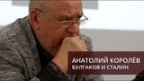 Анатолий Королёв. Булгаков и Сталин (Университетские субботы 2018)