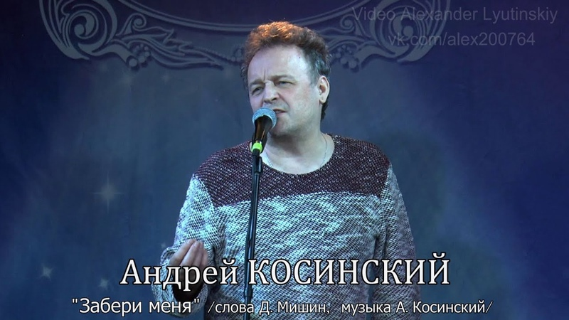 Андрей КОСИНСКИЙ - Забери меня