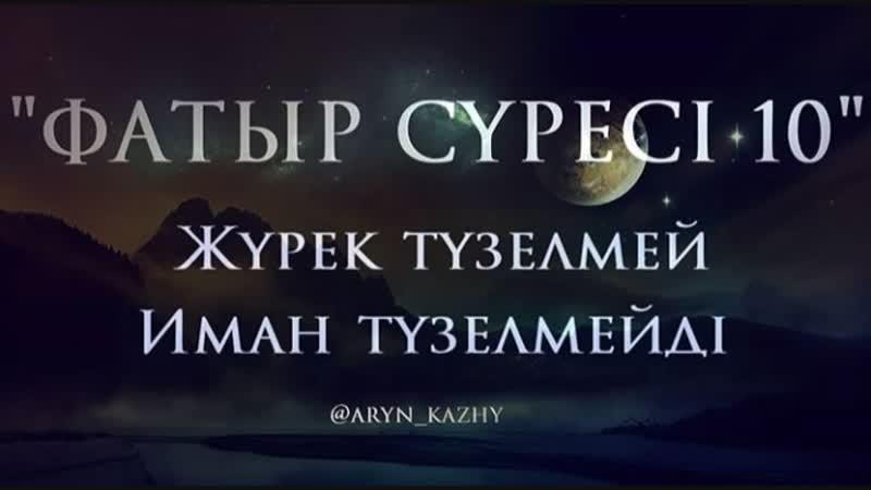 Фатыр Сүресі 10 Жүрек Түзелмей Иман Түзелмейді Ерлан Ақатаев ᴴᴰ