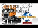 Euro Truck Simulator1 17  Стрим! Дальний бой, Англия-Португалия. ETS, ЕТС.