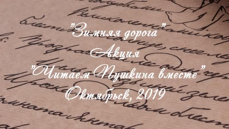 Акция Читаем Пушкина вместе Зимняя дорога Октябрьск 2019