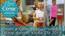 Обзор фитнес клуба Zfit 2019 в Сочи ✓морской бассейн ✓тренажерный зал ✓гольф ✓сквош ПроСОЧИлись