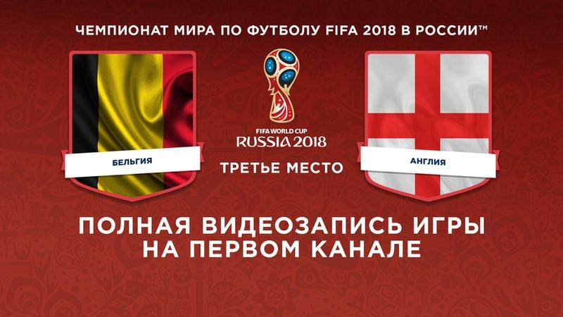 Сборная Бельгии— Сборная Англии. Матч затретье место. Чемпионат мира пофутболу FIFA 2018 вРоссии™