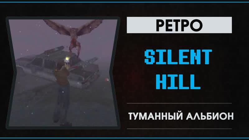 Silent Hill - Туманный Альбион 2