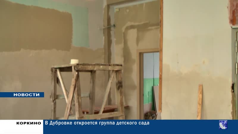 КОРКИНО В п.Дубровка откроется группа детского сада
