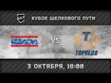 «Лада» Тольятти - «Торпедо У-К» Усть-Каменогорск, 18:00