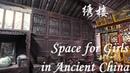 绣楼 Space for Girls in Ancient China