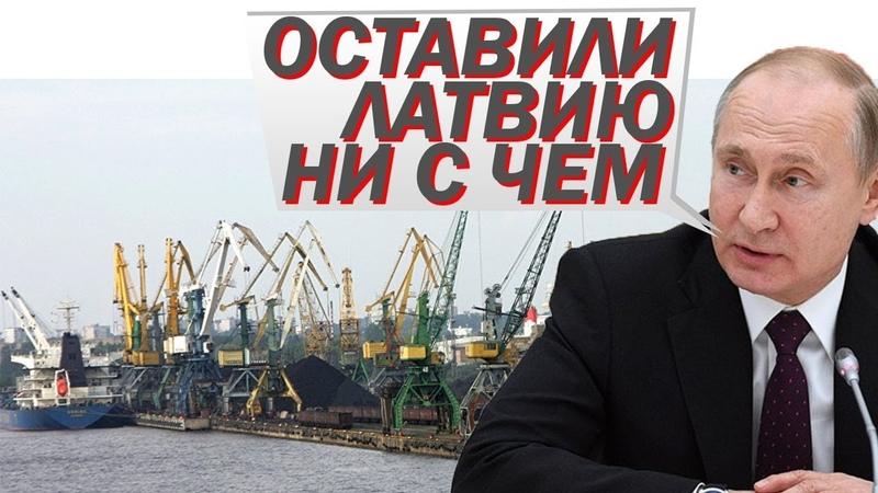 Рọсc̣ия не хочет загружать порты Латвии углём, прибалтийские страны ищут выход