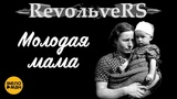 RevoЛЬveRS - Молодая мама (Mood-Video 2008)