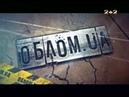 Облом UA Сезон - 2 Выпуск - 12