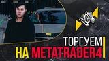 Учимся работать с MetaTrader 4 Binomo Olymp Trade