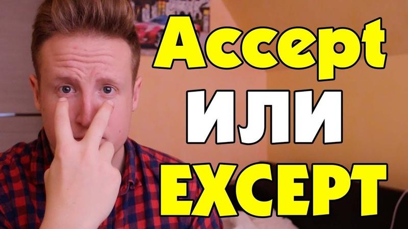 ХВАТИТ ПЕРЕПУТАТЬ ACCEPT и EXCEPT В АНГЛИЙСКОМ!