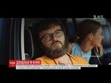В укранський прокат виходить романтична комедя
