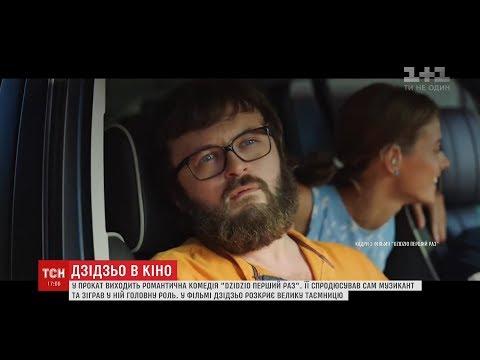 В український прокат виходить романтична комедія Dzidzio Перший раз