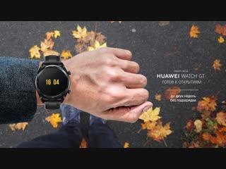 Huawei watch gt: две недели без подзарядки