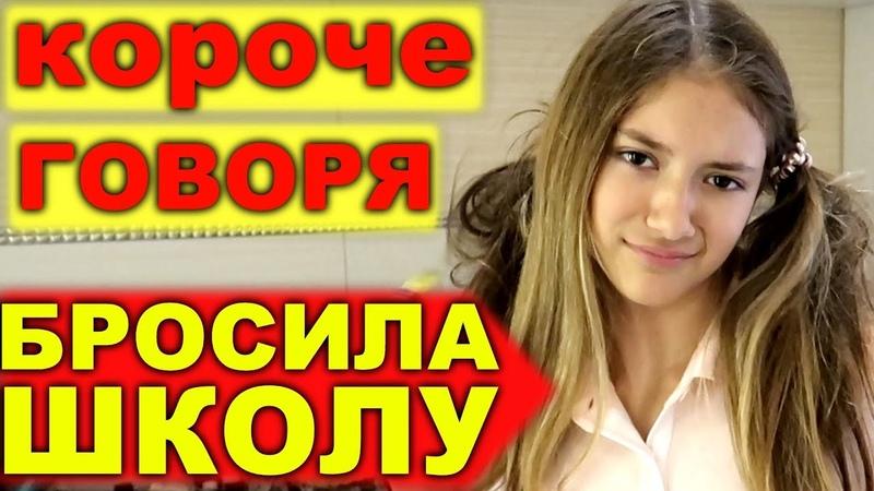 Короче Говоря БРОСИЛА ШКОЛУ ,с Nastia Rizik 😱 500.000 АНАНАЙСИКОВ🤩 LIZA NICE BOX