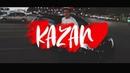 на машине в Казань Kazan2018