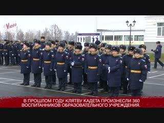 Присяга в Петрозаводском кадетском училище