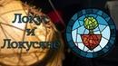 Локус и Локусяне Сотворение Locus Solus три дня до запуска