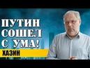 Михаил Хазин - Пyтин coшел c yмa! Пока пpeдупpeждают, а с дypу могут и нaкaзать!