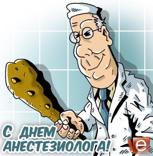 Картинка с днем анестезиолога