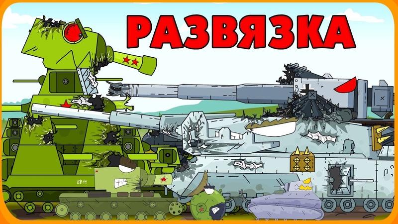 Развязка - Мультики про танки
