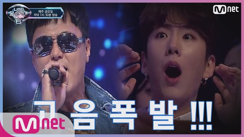 [ENG sub] I can see your voice 6 [2회] 시즌 최고 고음! 사이다 도매 사장님 YOU (소름 쫘-악★) 190125 EP.2