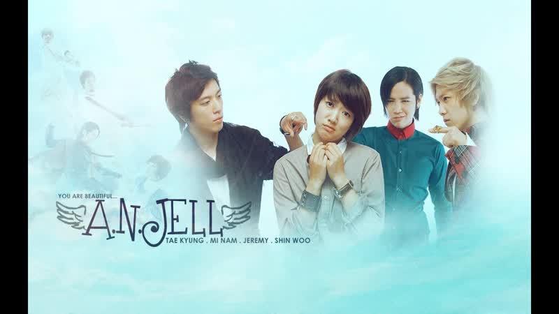 A.N.JELL_ Ты прекрасен! _ Youre Beautiful (8_16)[BTT-TEAM]