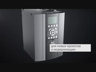 Danfoss VLT® Lift Drive - специализированный преобразователь частоты для лифтов