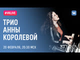 ТРИО АННЫ КОРОЛЁВОЙ: «OCEAN INSIDE. PIANO BIRDS & SONG OF RUSSIAN NORTH»