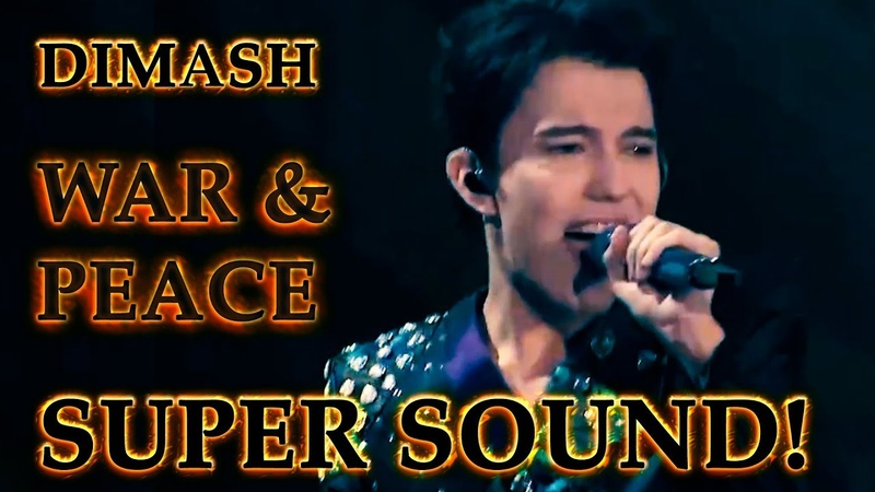 ДИМАШ DIMASH - D-Dynasty - Война и Мир War And Peace (SUPER SOUND) (10 LANG SUB)