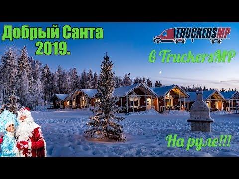 Добрый Санта 2019. в TruckersMP.