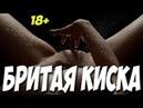 Премьера 2019 гладила СЕБЯ! ** БРИТАЯ КИСКА ** Русские мелодрамы 2019 новинки HD