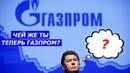 Кому принадлежит Газпром