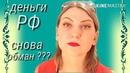 Деньги РФ не печатаются Талоны на питание одежду лекарства Глобальный обман с 1991 года
