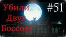 Стрим-Прохождение Bloodborne - Кошмар Ментиса!(Продолжение) - 51