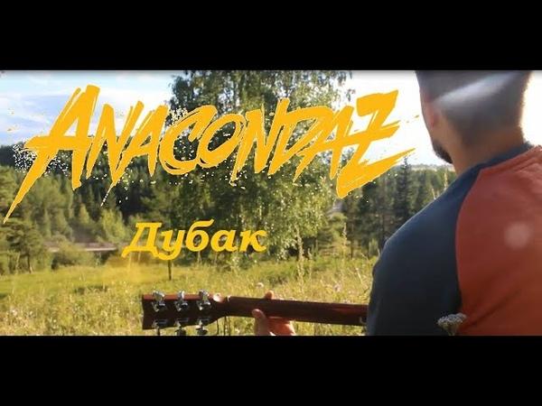 Anacondaz - Дубак (Бородатый кавер 4)