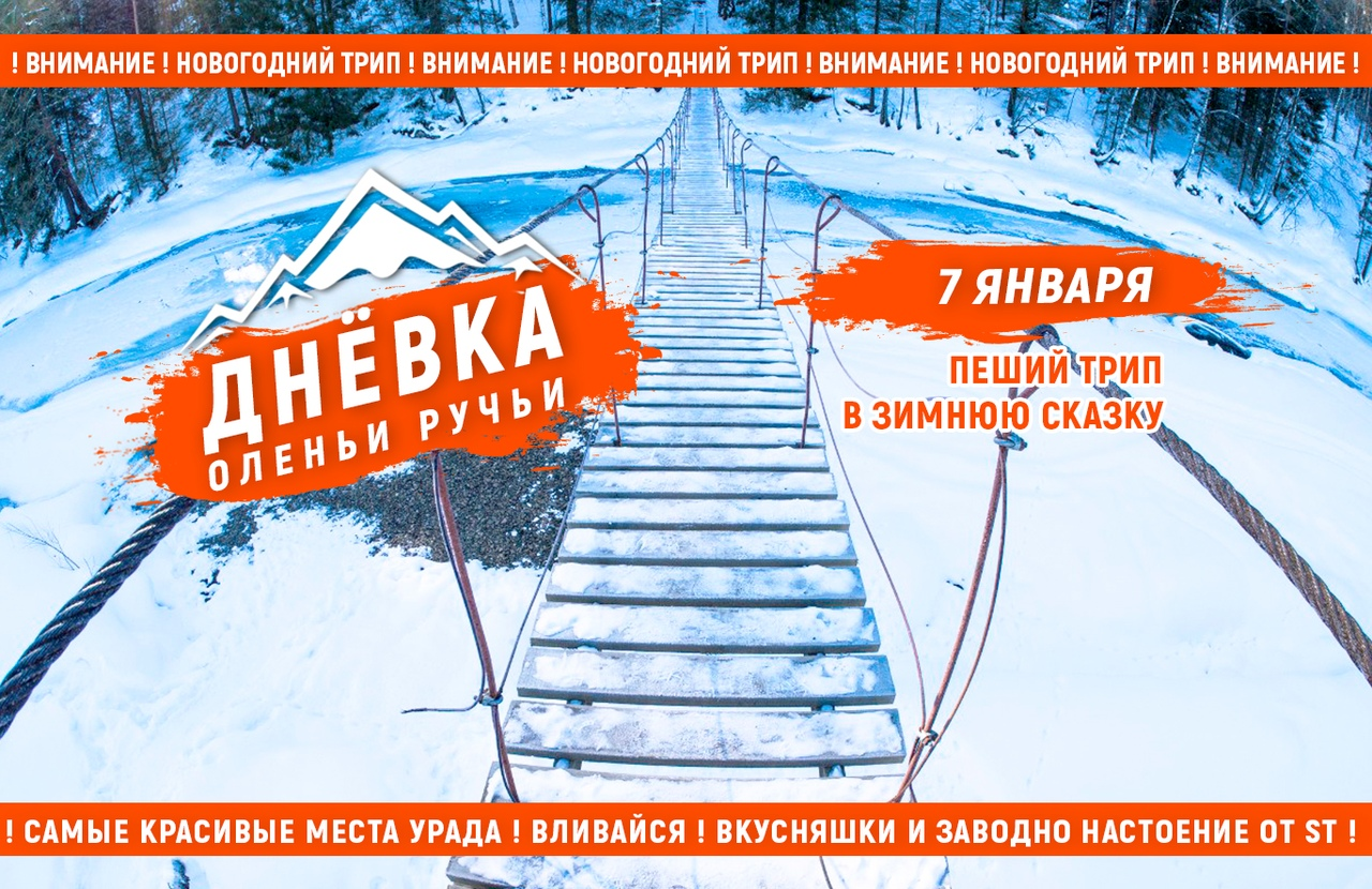 Афиша ST / 7 января / РОЖДЕСТВО на ОЛЕНЬИХ РУЧЬЯХ!