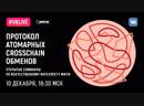Лекция AI@MIPT Алексей Быхун Протокол атомарных crosschain обменов