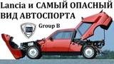 Lancia Delta S4 and IntegraleВЕЛИКАЯ И УЖАСНАЯ Group B