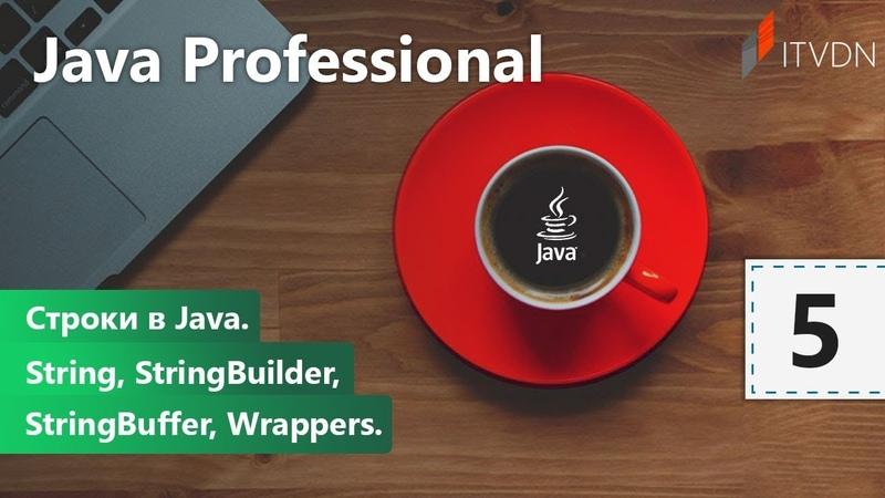 Строки в Java. String, StringBuilder, StringBuffer, Wrappers. Java Professional. Урок 5