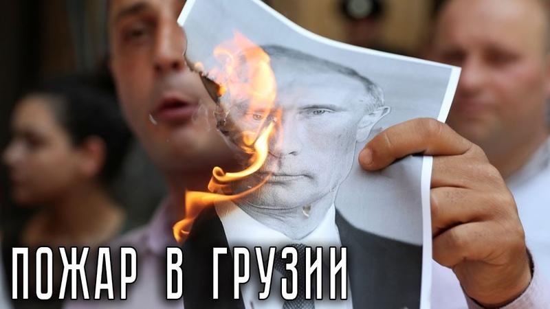 Пожар в Грузии СергейУдальцов Грузия Майдан