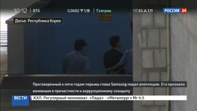 Новости на Россия 24 • Глава Samsung не признает вины и подал на апелляцию