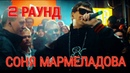 2 РАУНД Соня Мармеладова на РЭПЙОУ Баттл (vs DK)