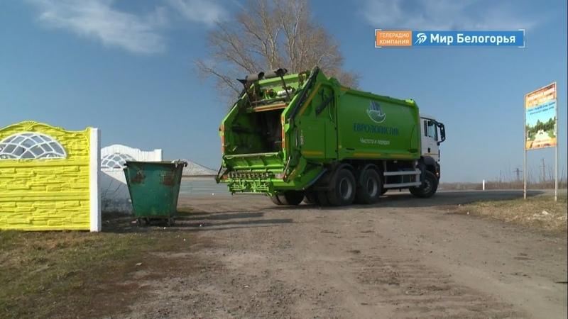 Новые мусоровозы на белгородских улицах