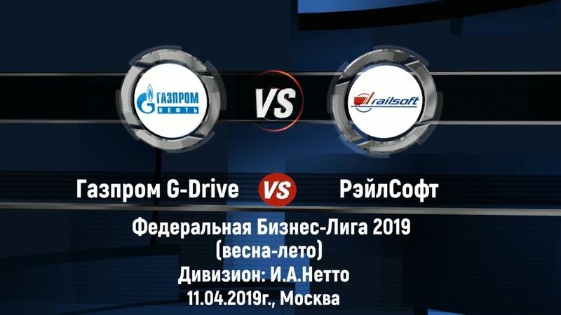11 04 2019г Газпром G Drive 8 0 РэйлСофт Дивизион И А Нетто групповой этап