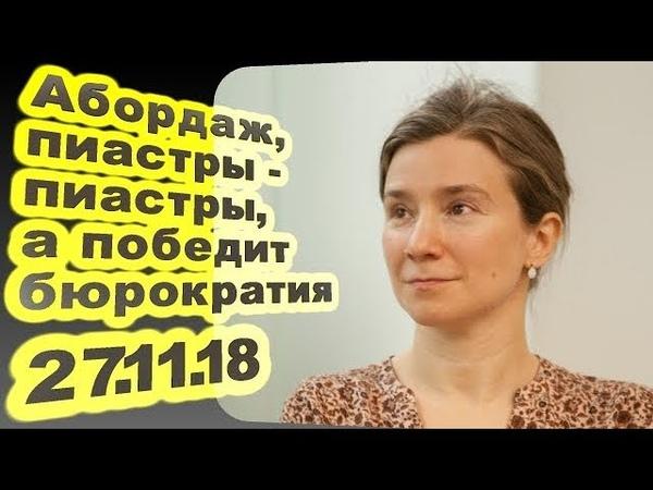 Екатерина Шульман - Захват территории приводит только к убыткам... 27.11.18 Статус